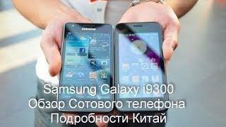 Samsung Galaxy i9300 Обзор Сотового телефона Подробности Китай(Samsung Galaxy i9300 Обзор Сотового телефона Подробности Китай https://www.youtube.com/watch?v=Rds_7u0rSrg В этом видео рассказывается..., 2014-03-03T17:09:20.000Z)