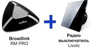 Радио выключатель Livolo и Broadlink RM Pro(Радио выключатель Livolo купить можно в китайском интернет-магазине с бесплатной доставкой http://ali.pub/ylf3z Broadlink..., 2015-04-17T14:09:44.000Z)