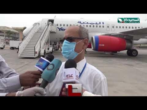 مطار عدن الدولي يدشن الرحلات الجوية بعد التوقف بسبب جائحة كورونا