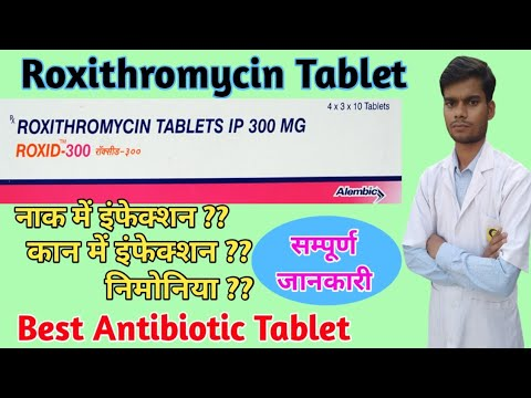 Download Roxid tablet | roxithromycin tablet| roximac tablet |roxid 300 tablet uses, dose, side effects hindi