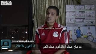 مصر العربية | أحمد صالح : صفقات الزمالك أهم من صفقات الأهلي
