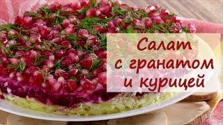 Салат с гранатом и курицей - рецепты от well-cooked