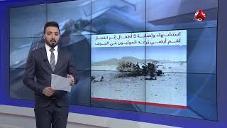 موجز الاخبار | 15 - 04 - 2019 | تقديم هشام الزيادي | يمن شباب