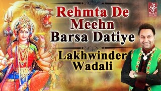 Rehmta De Meehn Barsa Datiye | Lakhwinder Waddali | Punjabi Devotional Song | Bhakti Sansaar