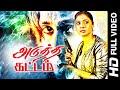 Adutha kattam Tamil Movies 2014 Full Movie New Releases Tamil Movies HD