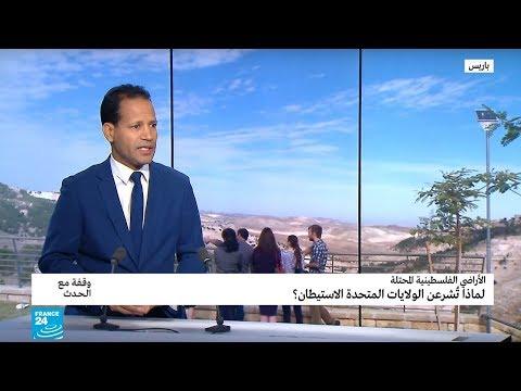 الأراضي الفلسطينية المحتلة: لماذا تشرعن الولايات المتحدة الاستيطان؟  - نشر قبل 1 ساعة