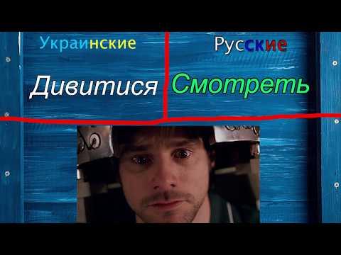 ПЕРЕВЕДИ Украинские слова на Русский (•̪●)