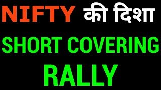 🔴 Short Covering Rally in NIFTY | Live Q&A with Nitin Bhatia (Hindi)