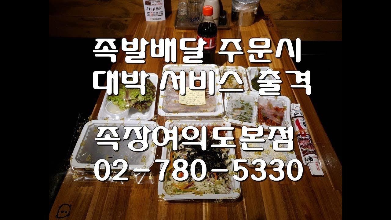 여의도족발맛집 족장에서 배달주문시 맛과 함께 푸짐함까지 !!