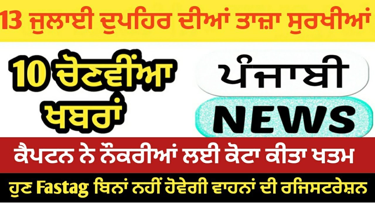 Today Breaking News, ਅੱਜ 13 ਜੁਲਾਈ ਦੀਆਂ ਤਾਜ਼ਾ ਖਬਰਾਂ, ਮੌਸਮ ਦੀ ਤਾਜ਼ਾ ਖਬਰਾਂ, unlock 2.0, Punjab news