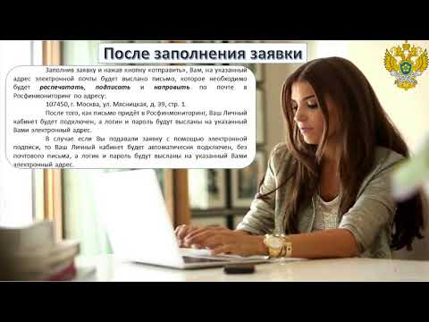 Как зарегистрироваться в росфинмониторинг ип