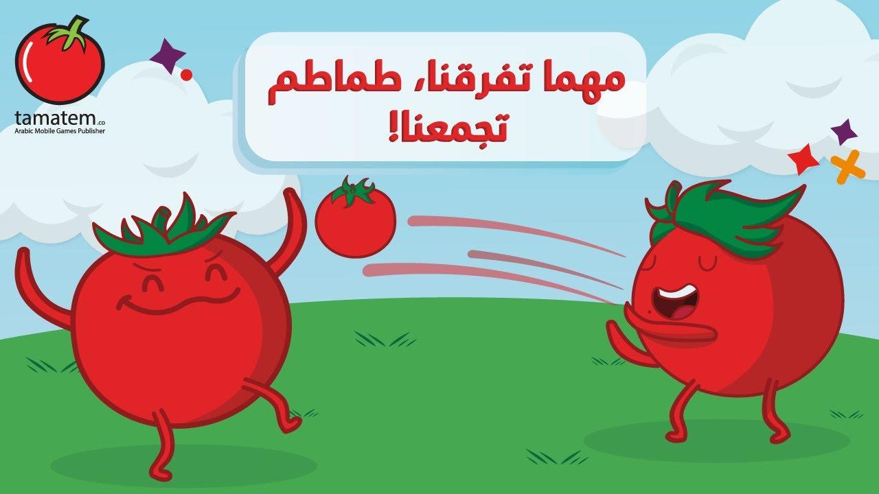🍅 مهما تفرقنا ألعاب طماطم تجمعنا