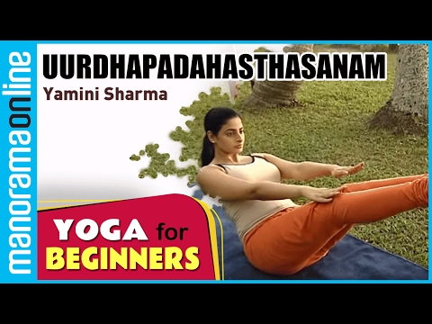 uurdhapadahasthasanam  yoga for beginnersyamini