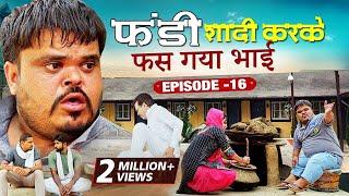 फंडी शादी करके फस गया भाई | Episode_16 | Fandu Ki New Comedy | Khadu ke Kaarnaame
