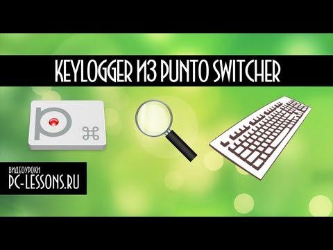 Клавиатурный шпион из Punto Switcher   PC-Lessons.ru
