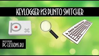 Клавиатурный шпион из Punto Switcher | PC-Lessons.ru