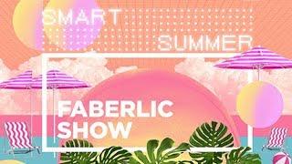 Faberlic Show «Smart Summer», 15.06.2021