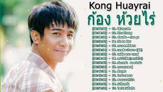 ก้องห้วยไร่ ( เพลงฮิตติดกระแส 2021 ) | Kong Huayrai Greatest Hits 2021 8