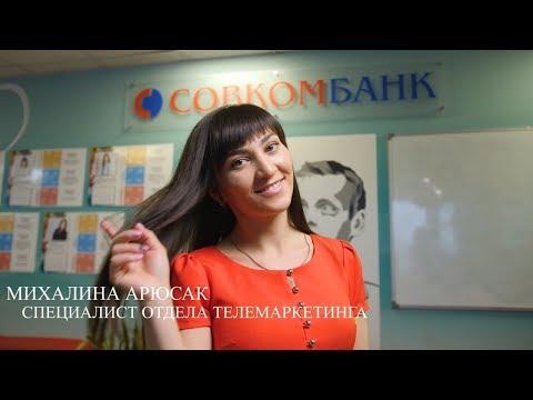 История лучшего сотрудника Совкомбанка: Михалина Арюсак (ДДП) (Выпуск 46)