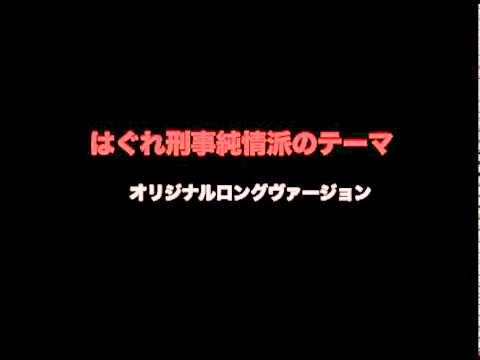 はぐれ刑事純情派のテーマ.mp4 ▶3:56