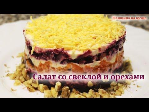Салат со свеклой, орехами и изюмом. Готовим оригинальный салат за 5 минут