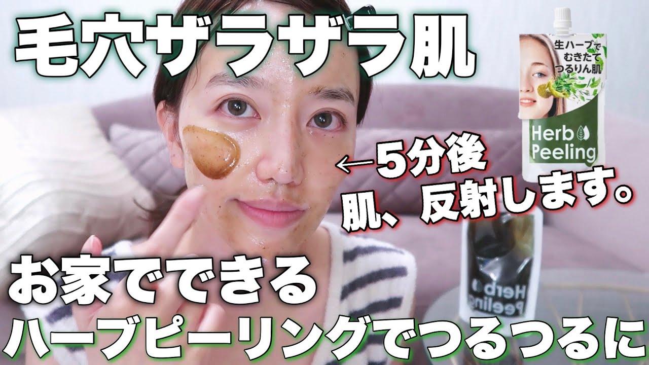 【ピーリング・角質ケア】毛穴のザラつき、くすみ肌に!!1回で衝撃の効果!韓国人みたいな、ゆで卵肌になれる。