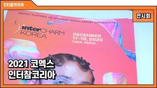 [수퍼비] 2021 코엑스 인터참코리아 (뷰티,박람회,…