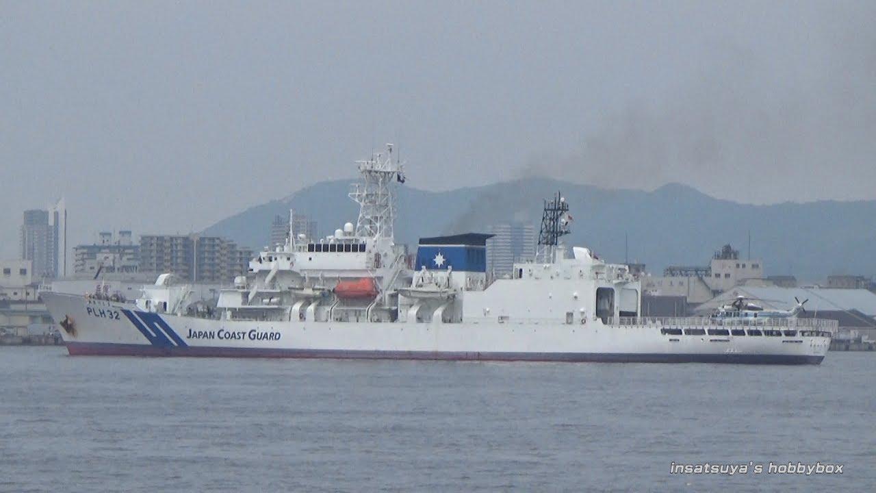 あきつしま PLH32 巡視船 海上保安庁 Japan Coast Guard - YouTube