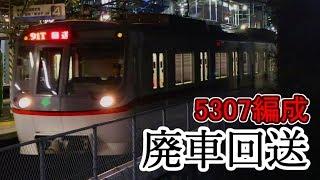 【都営】浅草線5307編成 廃車回送・夜