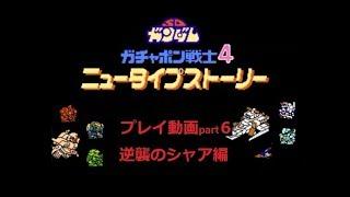 ガチャポン戦士4 ニュータイプストーリー キャンペーンモード 縛りプレイ 第34話~第35話(逆襲のシャア編)