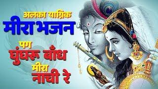 Popular Meera Bhajan by Alka Yagnik | Pag Ghunghroo Bandh Meera Nachi Re