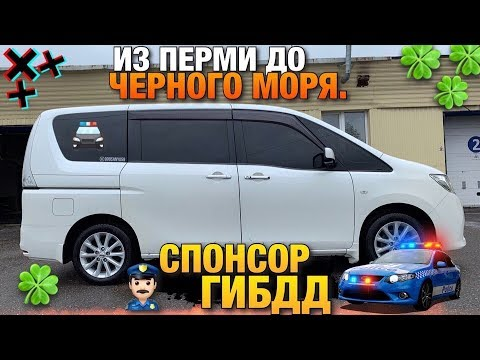 Из Перми до Чёрного Моря  на Nissan Serena / Спонсор ГИБДД / Анапа  / Краснодарский Край / Пермь