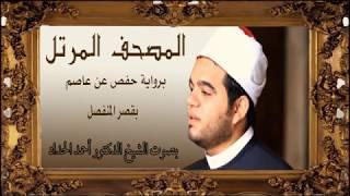 الجزء الرابع بقراءة حفص عن عاصم للشيخ الدكتور أحمد الحداد Sheikh Ahmed Elhadad