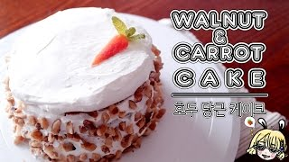 Walnut Carrot Cake/호두 당근 케이크/스타벅스 케이크/starbucks Cake/크림치즈프로스팅/creamcheese Frosting