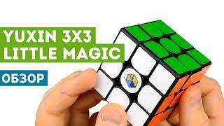 Обзор YuXin Little Magic - одного из лучших бюджетных кубиков!