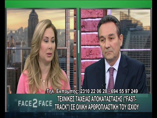 FACE TO FACE TV SHOW 273
