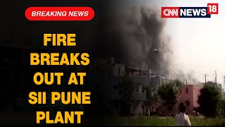 Fire Breaks Out At Serum Institute Of India's Pune Plant, 10 Fire Tenders Rush To The Spot