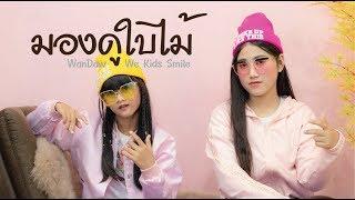 มองดูใบไม้ WanDaw LK Thailand  (Official MV)