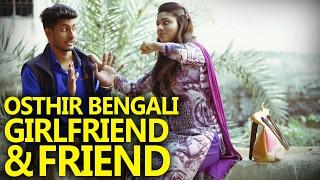 Osthir Bangali 2 | Bangali Friends & Girl Friend | Bangla Funny Video 2018 Natok | Madology