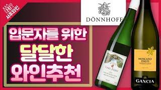 와인 초보자를 위한 달달한 와인 추천! #초급,중급,고…