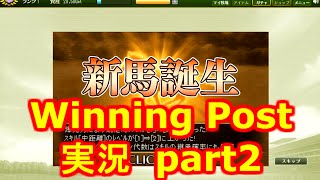 100万人のWinning Post Special:実況part2