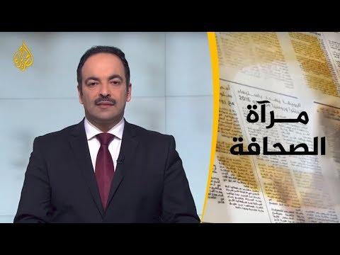 مرآة الصحافة الاولى  19/12/2018 ??  - نشر قبل 26 دقيقة