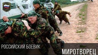 МИРОТВОРЕЦ - ДУШЕВНЫЙ БОЕВИК / РОССИЙСКИЙ БОЕВИК 2017