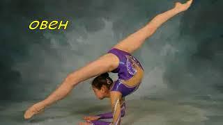 кто ты из трюка гимнастики по гороскопу