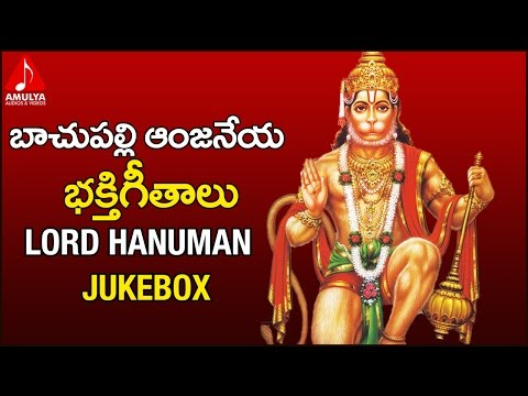 Lord Hanuman Telugu Songs | Bachupally Anjaneya Bhakti Geetalu  | Telugu Devotional Folk Songs