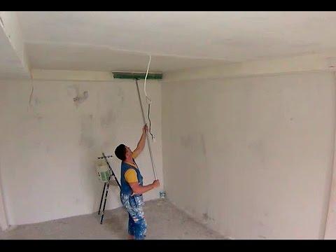 видео: Механизированное шпаклевание потолка с пола без подмостей!!