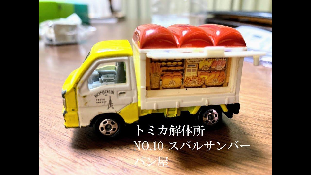 【トミカ解体所】NO.10 スバルサンバーパン屋(ゴールデンウィークSP)