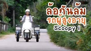 รถผู้สูงอายุ Elderly Mobility Honda Scoopy i Club 12 Side Wheel Kit