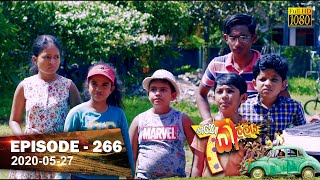 Hathe Kalliya | Episode 266 | 2020-05-27 Thumbnail