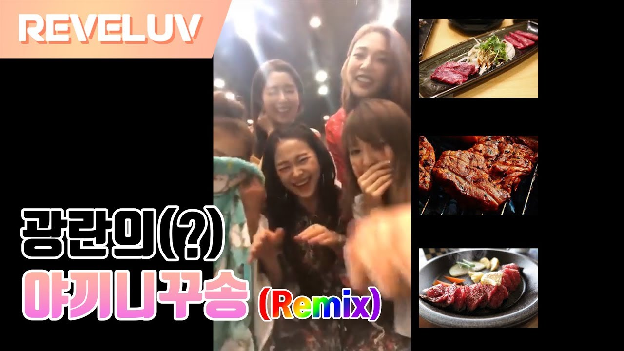 Red Velvet 레드벨벳 '야끼니꾸송 (Remix)'